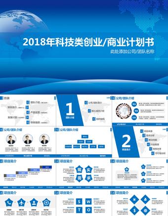 2018蓝色科技风商业计划书动态PPT模