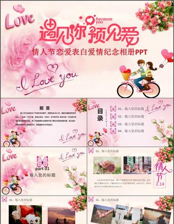 情人节恋爱表白爱情纪念相册PPT亚博体育下载app苹果