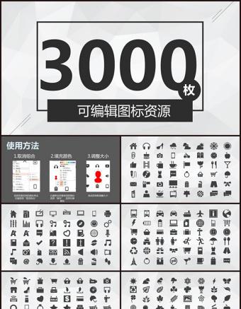 3000个扁平化通用矢量PPT图标素材