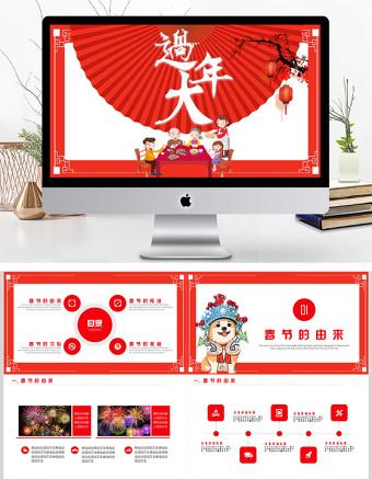 喜庆中国风春节习俗PPT亚博体育下载app苹果