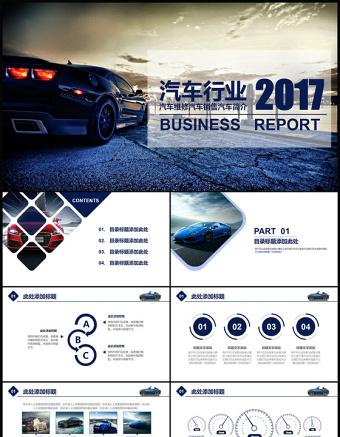 汽车销售半年工作总结汽车行业维修营销商务汇报