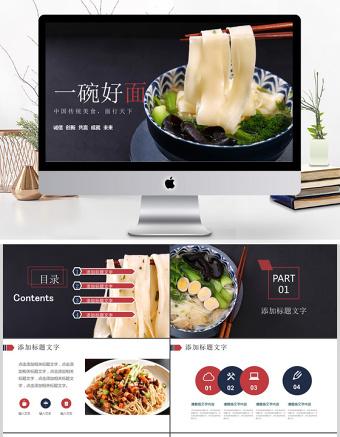 西餐厅意大利面条餐饮美食PPT动态亚博体育下载app苹果