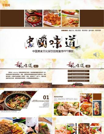 中国美食文化餐饮招商宣传PPT亚博体育下载app苹果