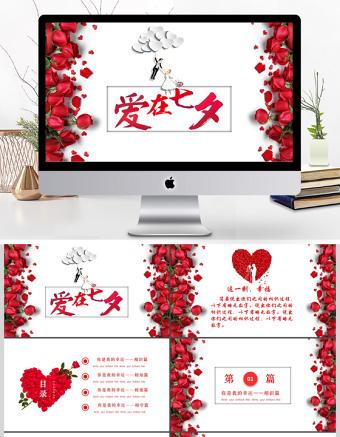 七夕情人节告白求婚婚恋婚庆恋爱纪念日ppt亚博体育下载app苹果