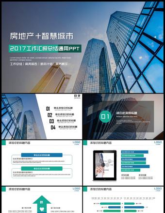 房地产行业智慧城市工作总结汇报PPT亚博体育下载app苹果