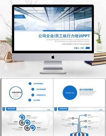 2019年扁平化公司企业/员工执行力培训PPT亚博体育下载app苹果