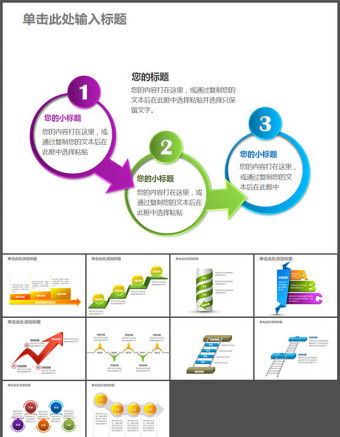 11套流程圖示圖表ppt模板
