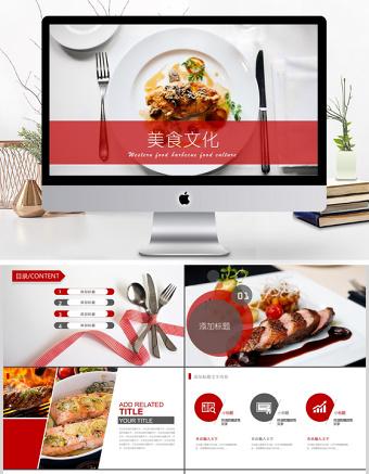 餐饮营销方案美食西餐厅介绍PPT亚博体育下载app苹果