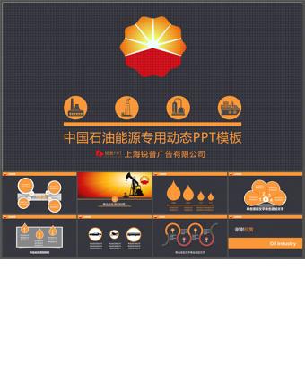 精美中国石油能源行业通用工作汇报ppt亚博体育下载app苹果