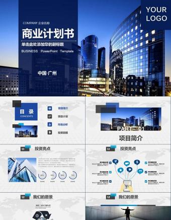 框架完整蓝色时尚欧美大气房地产商业计划书PPT