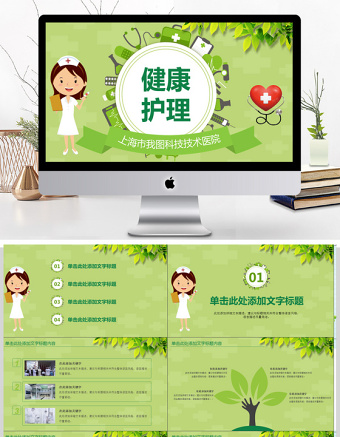 医学PPT亚博体育下载app苹果医院护理医疗PPT亚博体育下载app苹果