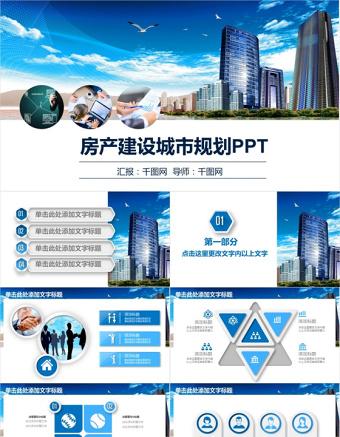 城市建设城市规划招商引资房地产PPT亚博体育下载app苹果