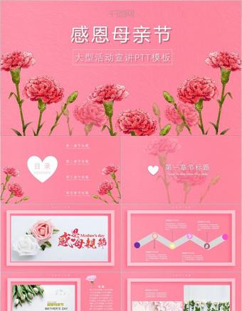 感恩母亲节粉色康乃馨大型活动宣导ppt亚博体育下载app苹果
