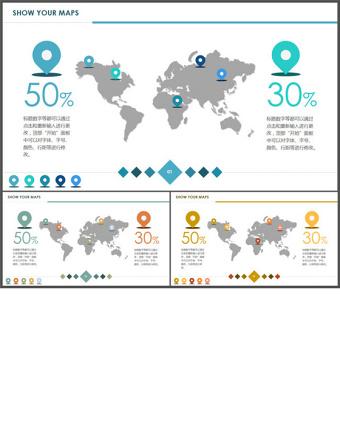 世界地图-商业图表-商务简约 (2)