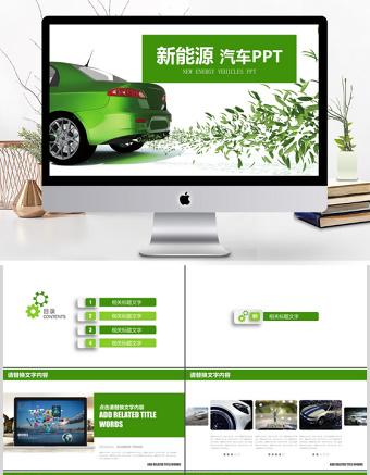 绿色环保能源汽车销售汇报PPT