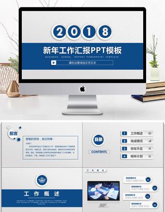2018微立体简约新年工作汇报PPT亚博体育下载app苹果