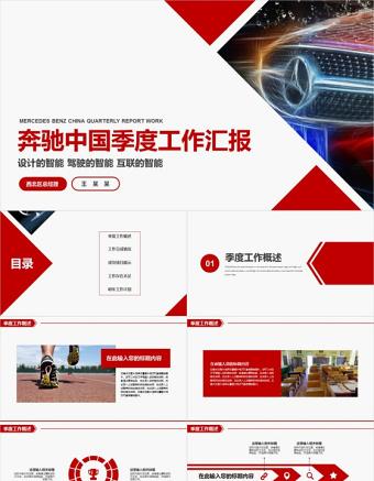 汽车工业能源工作总结汇报PPT亚博体育下载app苹果