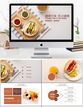 健康饮食餐饮美食乐享营养早餐PPT亚博体育下载app苹果