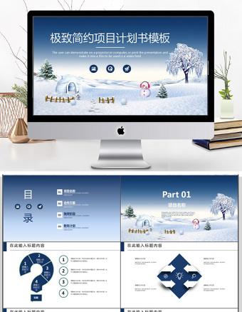 冬季圣诞节简约项目计划书ppt亚博体育下载app苹果