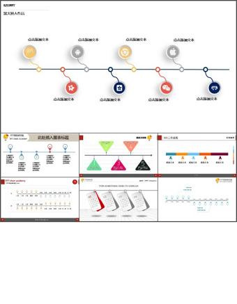 7套步驟流程時間線ppt圖表