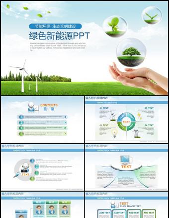 清新绿色生态环境保护新能源ppt亚博体育下载app苹果
