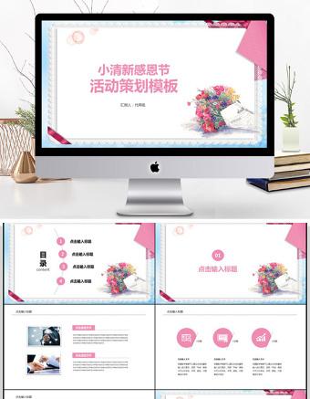 2018小清新感恩节活动策划PPT亚博体育下载app苹果