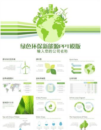 绿色环保新能源动态PPT模版
