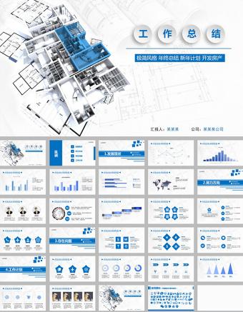 蓝色简约房地产建筑开发工作总结ppt亚博体育下载app苹果