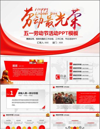 劳动最光荣五一劳动节主题活动ppt亚博体育下载app苹果