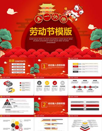 红色喜庆2017年五一快乐劳动节活动工作计划PPT亚博体育下载app苹果