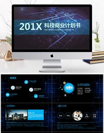 科技感商商业计划书PPT亚博体育下载app苹果