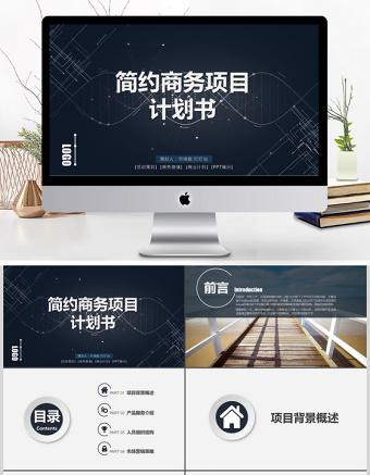 大气营销策划创业融资商业计划书PPT亚博体育下载app苹果