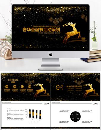 奢华圣诞节活动策划PPT亚博体育下载app苹果
