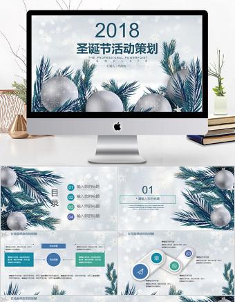 2018圣诞节活动策划ppt亚博体育下载app苹果