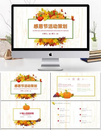 2017收货感恩节活动策划ppt亚博体育下载app苹果