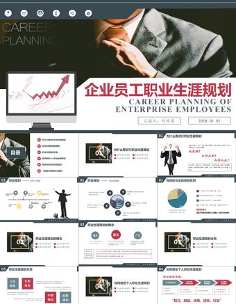 蓝红色商务大气稳重企业员工职业生涯规划职业规划PPT亚博体育下载app苹果