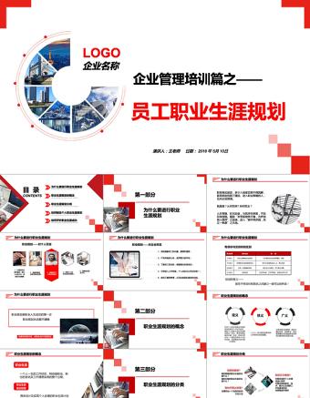 红色大气商务企业管理培训员工职业生涯规划职业规划PPT亚博体育下载app苹果