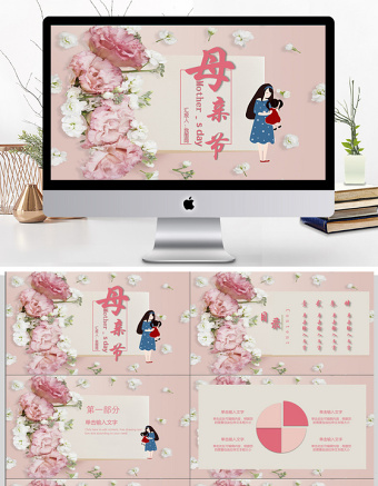 温馨花朵感恩母亲节活动策划PPT亚博体育下载app苹果