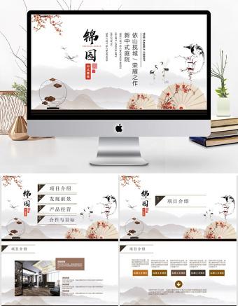 新式中国风房地产推介商业计划书