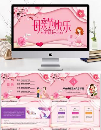 母亲节快乐主题动态PPT亚博体育下载app苹果