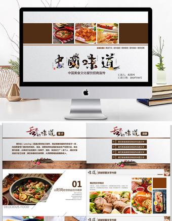中国美食文化餐饮招商宣传ppt