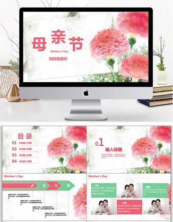 浪漫小清新母亲节主题ppt亚博体育下载app苹果