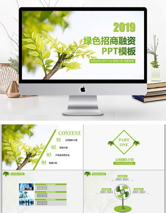 绿色商务风招商融资通用PPT亚博体育下载app苹果