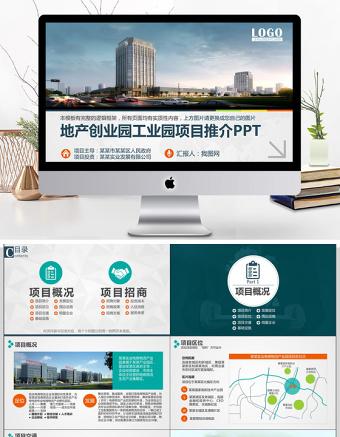创业园工业园招商项目推介PPT亚博体育下载app苹果