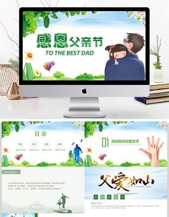 感恩父亲节父爱如山动态PPT亚博体育下载app苹果