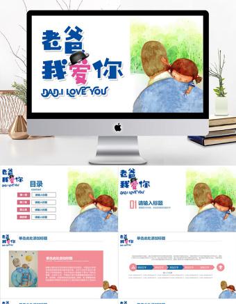 插画风清新父亲节快乐PPT亚博体育下载app苹果