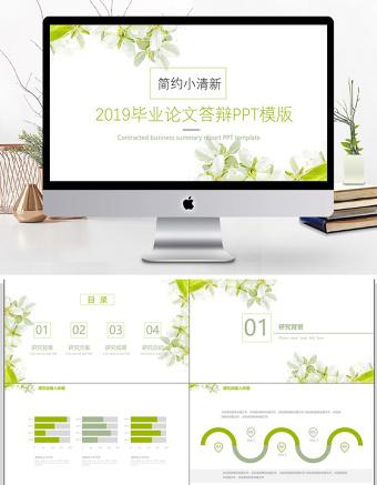 简约小清新2019毕业论文答辩PPT亚博体育下载app苹果