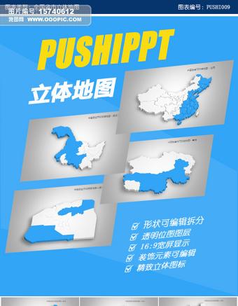 原创(中国地图)简约可编辑立体地图ppt