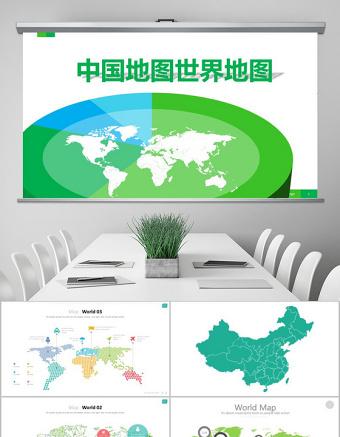 原创多种可编辑中国地图世界地图PPT亚博体育下载app苹果