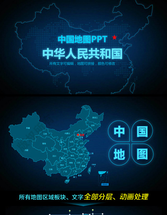 原创2018蓝色科技中国政区地图PPT亚博体育下载app苹果,可编辑中国地图
